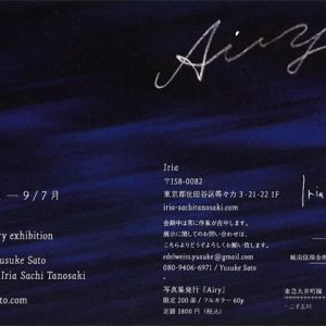 佐藤祐介写真展 「Airy」20th anniversary exhibition