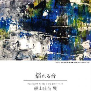 「揺れる音」船山佳苗 展