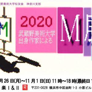 武蔵野美術大学出身作家によるM展 2020