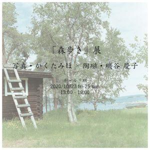 写真・かくたみほ × 陶磁・磯谷慶子「森歩き」展