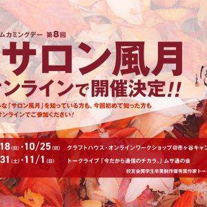 第8回「校友会サロン風月」オンラインで開催決定!!