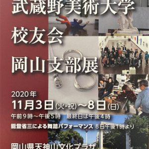 武蔵野美術大学校友会 岡山支部展