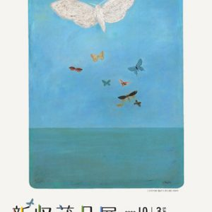 「新収蔵品展ー国際興業コレクションを中心に」大野 廣子さん