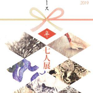 2019年度卒業 ムサビ版画コース 七人展