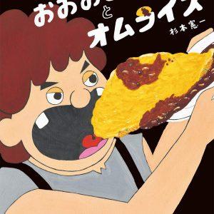 絵本「おおおとことオムライス」がUHB番組(北海道)『おはようのおはなし』で放送されます。