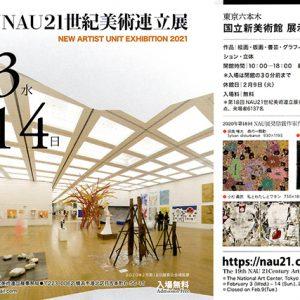 柏村早織里さん 第19回NAU21世紀美術連立展で個展