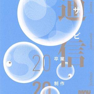 令和2年度 武蔵野美術大学 造形学部 通信教育課程 卒業制作展