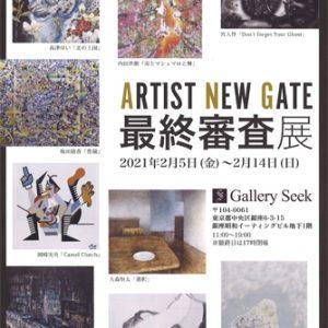 ARTIST NEW GATE 最終審査展
