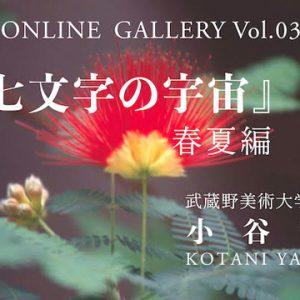 小谷育弘 オンライン個展 Vol.3