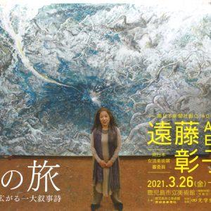 遠藤彰子展 / 魂の旅 巨大画に広がる一大叙事詩
