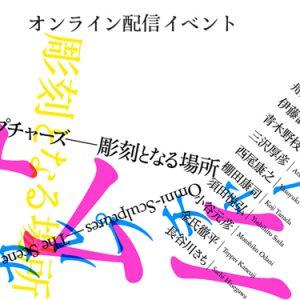「オムニスカルプチャーズ」展 オンライン配信イベント