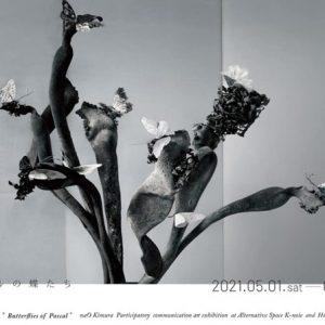 柏村早織里さん「Communication Art projectーパスカルの蝶たち展ー」に参加
