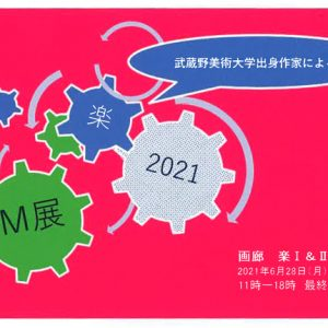 武蔵野美術大学出身作家によるM展 2021