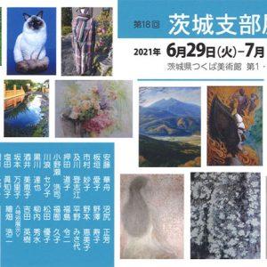武蔵野美術大学校友会 第18回茨城支部展