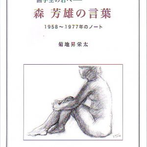 「画学生の君へ―森芳雄の言葉 1958~1977年のノート」