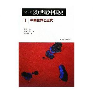 シリーズ 20世紀中国史「1. 中華世界と近代」&「2. 近代性と構造」