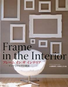 「Frame in the Interior」