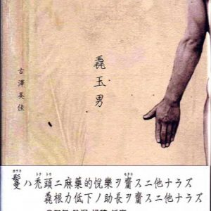 「毳玉男」