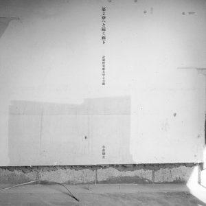 「第2寮へと続く廊下 武蔵野美術大学2号館」