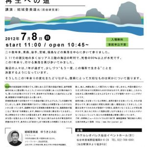 第29回 特別講演会「三陸・海辺の暮らし 再生への道」のお知らせ