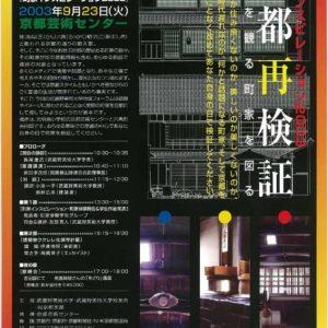 第9回 アート&デザイン 京都 2003年
