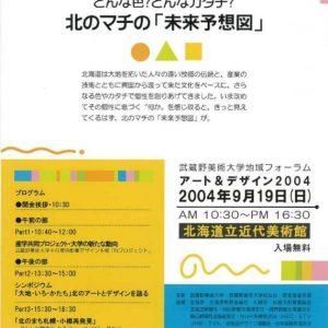 第10回 アート&デザイン 北海道 2004年
