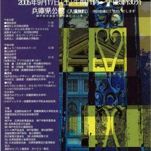 第11回 アート&デザイン 兵庫 2005年