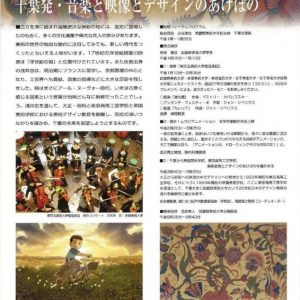 第12回 アート&デザイン 千葉 2006年
