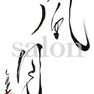 武蔵野美術大学校友会80周年記念企画 芸術祭出店「サロン風月」オープン