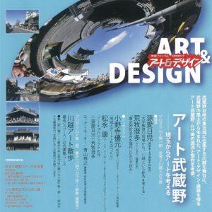 第21回武蔵野美術大学地域フォーラム「アート&デザイン2015 埼玉」アート武蔵野-埼玉からアートを考える