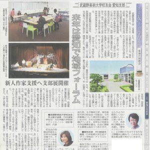 校友会(本部・愛知支部)・大学が中部経済新聞に紹介されました。