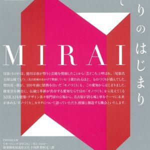 第22回武蔵野美術大学 地域フォーラム「アート&デザイン2016愛知」 ~おわり の はじまり そしてMIRAI~