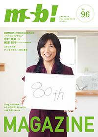 msb! magazine No.96