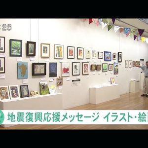 「第41回熊本支部展」熊本地震復興支援「がんばるけん!くまもとけん!」応援 メッセージ、イラスト、絵画作品の展示報告