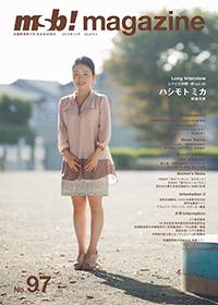 msb! magazine No.97