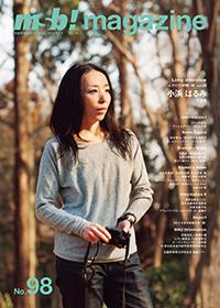 msb! magazine No.98