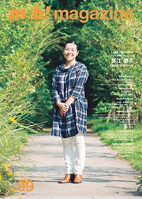 msb! magazine No.99