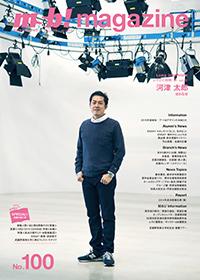 msb! magazine No.100