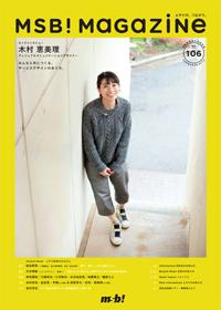 msb! magazine No.106