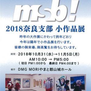 武蔵野美術大学校友会 2018奈良支部 小作品展