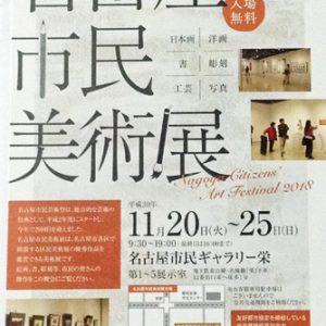 名古屋市民美術展
