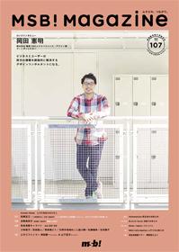 msb! magazine No.107