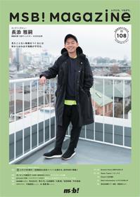 msb! magazine No.108
