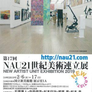 第17回NAU 21世紀美術連立展 NEW ARTIST UNIT EXHIBITION 2019