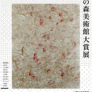 都築良恵さん、「上野の森美術館大賞展」入選