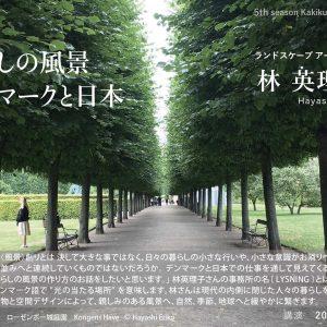 可喜くらし連続企画 第5期『あそびくさまく旅』第2回「暮らしの風景 デンマークと日本」林英理子