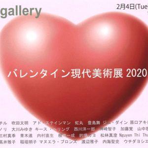バレンタイン現代美術展 2020