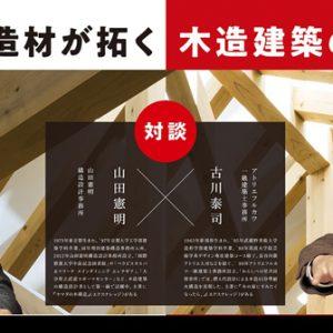 古川泰司さんの対談広告が電車に掲示されました