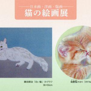 京王百貨店聖跡桜ケ丘「猫の絵画展」
