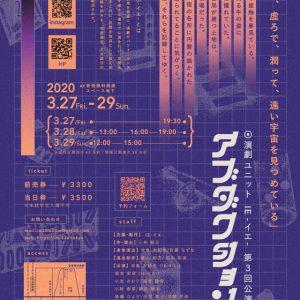 演劇ユニット IE-イエ-第3回公演「アブダクション」